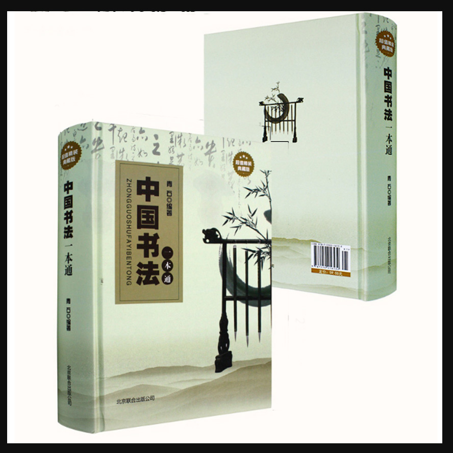 Callilgraphy Copybook writing character book Encyclopedia of Chinese Calligraphy famous work<br>