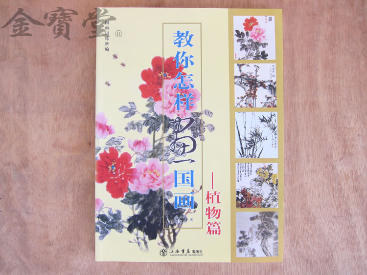 Teach you how to draw freehand painting brush painting peony plant piece flowers and trees drawing book<br><br>Aliexpress