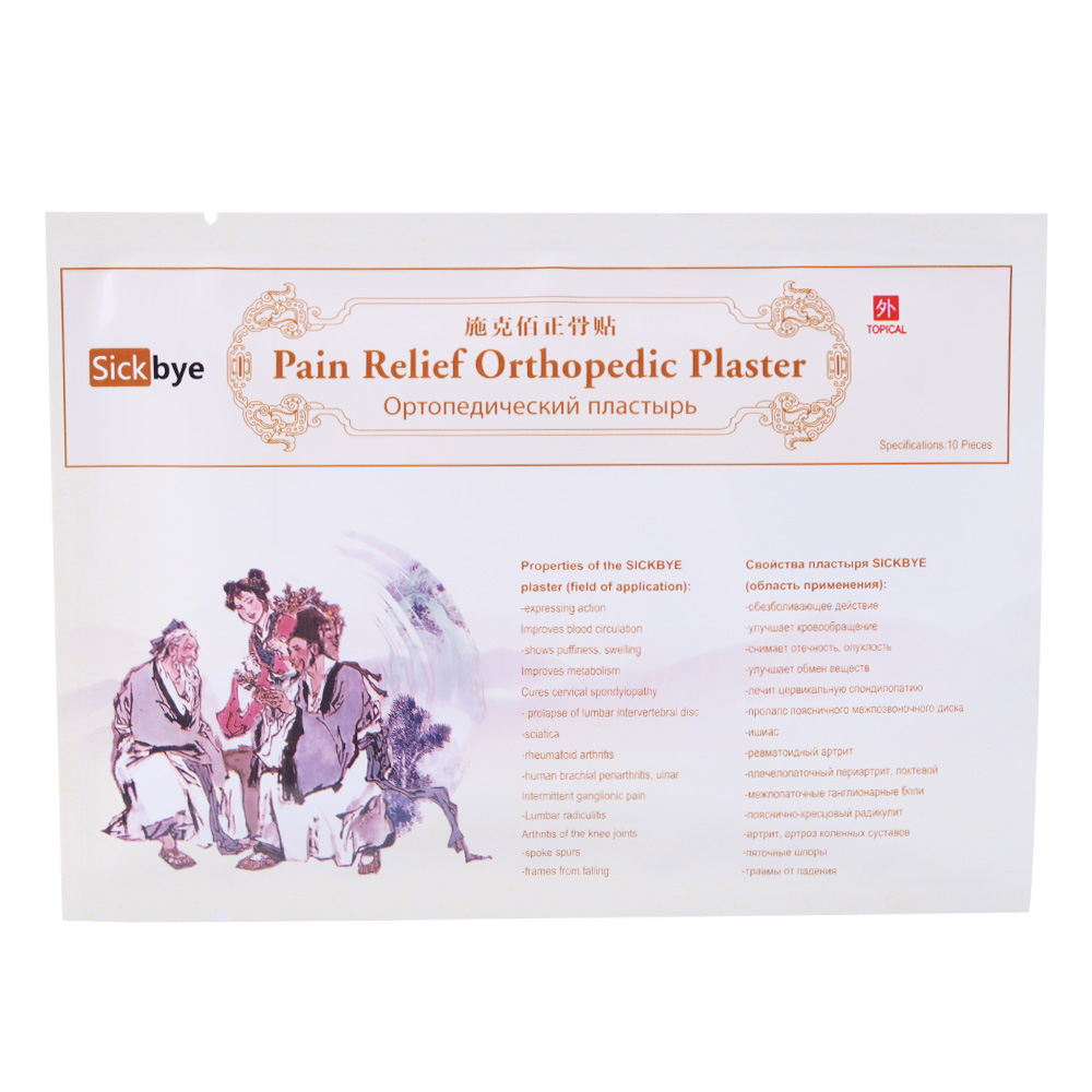 Pain Relief Orthopedic Plasters Pain Relief Patch Medical Muscle Joints Aches Spine Patch Rheumatoid Arthritis Cure (8)