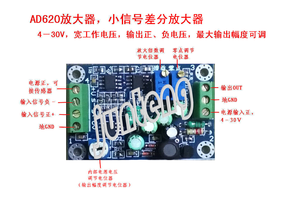 High precision Haofu microvolt small signal differential amplifier / single ended voltage AD620 industrial grade module<br>