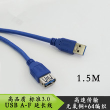 Free shipping 10pcs/lot 1.5M USB3.0 AM to USB AF USB cable USB 3.0  extension cable for Wireless network card mouse keyboard