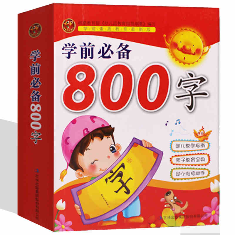 Chinese 800 characters book ,including pin yin ,English and picture for Chinese starter learners,Chinese book for kids(China)