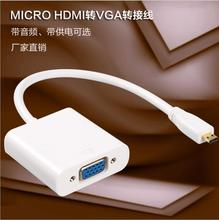 Free shipping with audio power micro hdmi turn vga mobile phone to computer cables Micro hdmi to vga adapter cable(China)