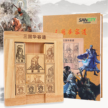 large three Huarong Road, original wooden, filial generation, Chinese puzzle table, customs clearance game, gift box