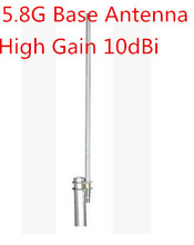 5.8G wifi outdoor omni antenna 10dBi 5.8G wlan high gain repeater monitor base antenna10dBi