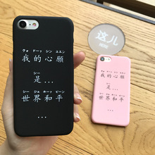 SZYHOME Phone Cases For iPhone 5 5s SE 6 6s 7 Plus Case Pink Chinese World Hard For Apple iPhone 7 Plus Mobile Phone Cover Case
