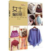 Chinese Edition Japanese Knit Pattern Book for learning Shawl / Scarf / Hats / gloves / Shoes / bags knitting book
