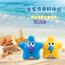 2016 New Baby Kids Bathroom Funny Water Starfish Electronic Bath Toys Summer water toys Fountain With Box