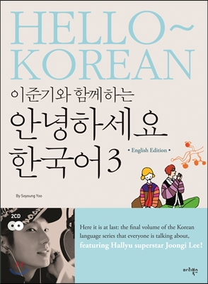HELLO KOREAN VOL. 3 LEARN WITH LEE JUN KI ENGLISH VERSION [316p,188*254*30mmmm] For foreigners Learning Korean<br>