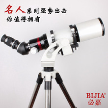 BIJIA 630x90 Telescope Astronomic Professional Finderscope Tripod Powerful Space Monocular Telescope Moon Watching