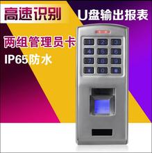 Password fingerprint access control  Waterproof Metal Case Anti-Vandal Biometric  Access Control kepad with RFID reader