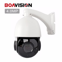 HD 4MP PTZ IP Camera Outdoor Night Vision IR 50M 4 Inch Mini Speed Dome Cam 30X Optical Zoom IP PTZ CCTV Security Cameras Onvif