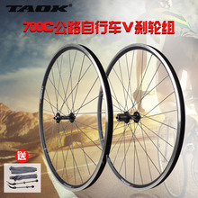 Free shipping original 700c bicycle wheel v aluminum alloy 28H 8/9/10speed automobile race bicycle rim