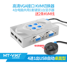 MT-VIKI New Design 4 Port Auto USB VGA KVM Switch with Remote Desktop Extension Switcher Hotkey Original Cable