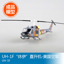 Trumpeter 1/72 finished scale model helicopter 36920 1/72 UH-1F Huey