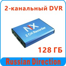 Russia hot sale 2 channel mobile DVR, works 1pcs 128GB SD card used, auto recording
