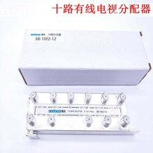 top quality 10 way CATV splitter or tap off, cable tv spitter SB-10FZ 5-1000MHz RF signal mixer(China)