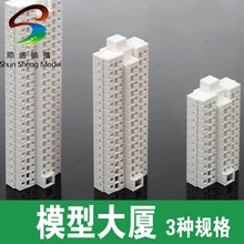 DIY sand table model material scene high-rise building model building 1:500 more specifications(China)