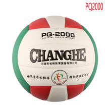 Weight PU Volleyball Beach Volleyball Game ball Wholesale Indoor Training ball(China)