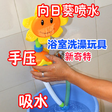 The New Sunflower Shower Combined Swimming Runner Water Leakage Toys Children Summer Baby Toy Group