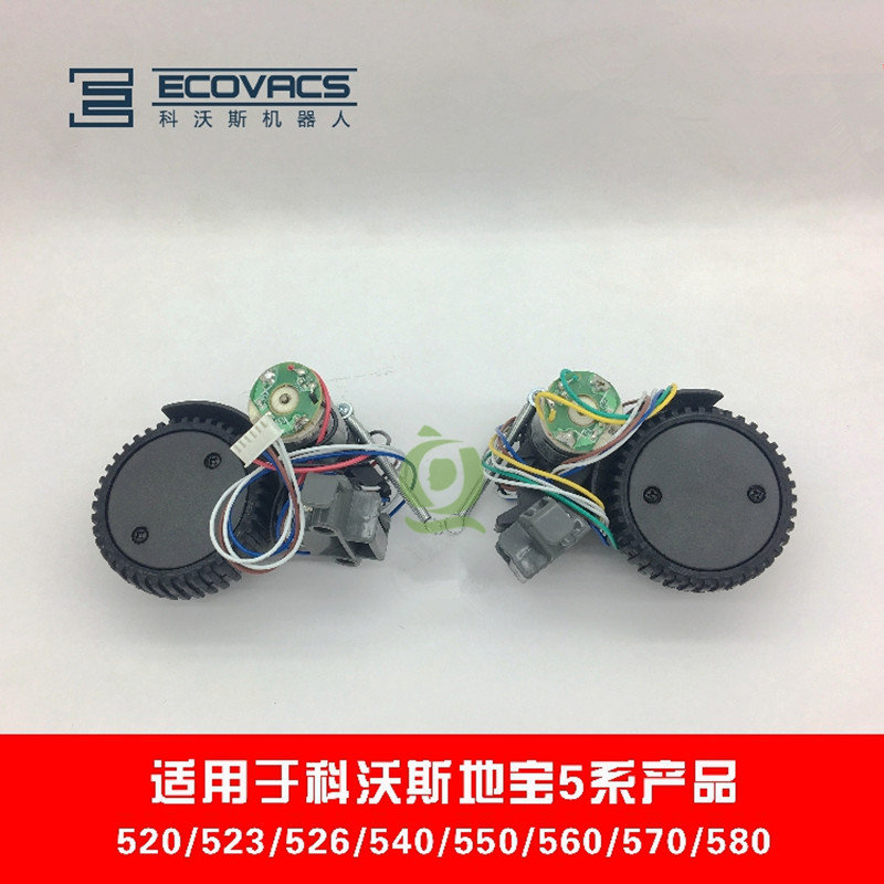 For Ecovacs Deebot 5 series 520 523 526 540 550 560 570 580 Sweeping robot Universal Drive Wheel Vacuum Cleaner Parts    <br>