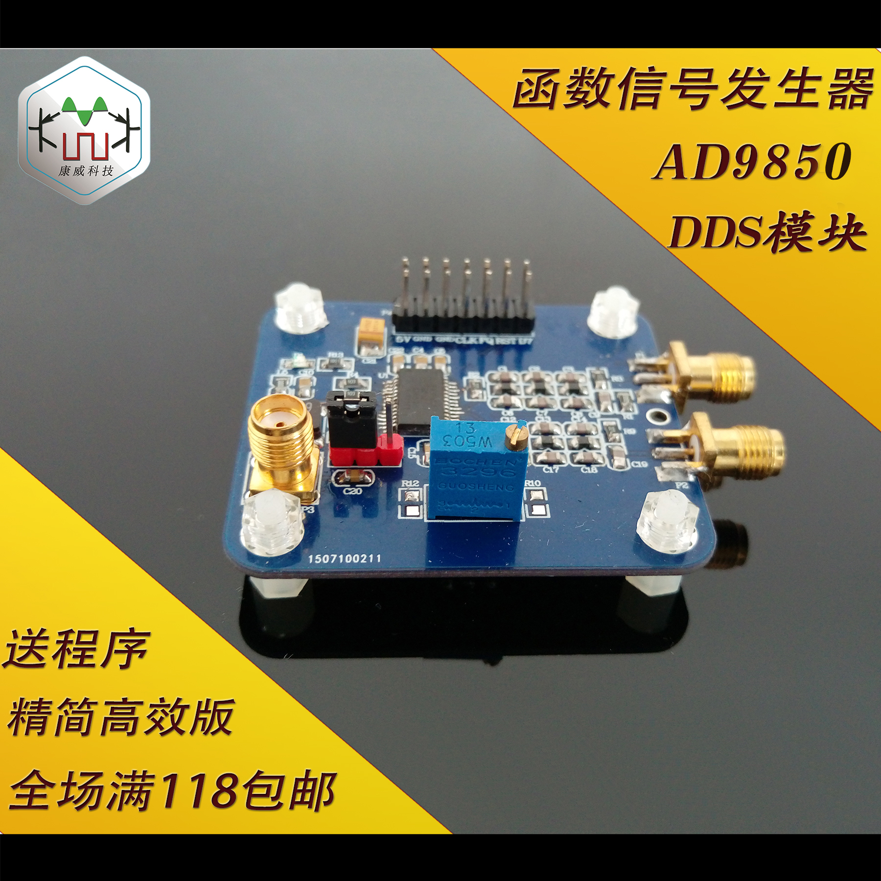 AD9850 module DDS function signal generator to send the program compatible with 9851 simplified version<br>