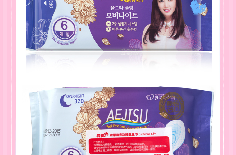 Korea 6pcs AEJISU organic cotton heavy flow over Night Sanitary Napkins pad 3mm feminine hygiene products menstrual towel pads 13