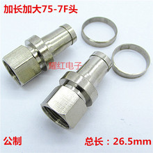 1pcs Full Copper 75 7 F Head Enlarge Lengthen Metric Inch Connector Connect Plug-in Unit Cable Joint