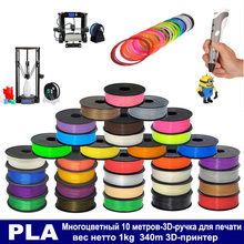 PLA ABS diameter 1.75mm 340M net weight 1kg/roll plastic consumables for any 3d printer  3d pen  3D PEN Moscow store delivery