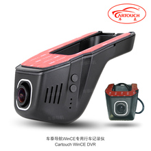 Car Front Camera Car DVR Recorder Black box for Cartouch Series Car GPS DVD Stereo Head Unit Tape Recorder