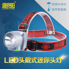 JUJINGYANG LED rechargeable night-fishing mini head lights head wear long-range outdoor lighting