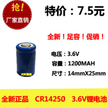 KX CR14250 rechargeable lithium battery 14250 3.6V/3.7V 1/2AA 1200MAH Rechargeable Li-ion Cell - China's Dengtop Battery manufacturers store