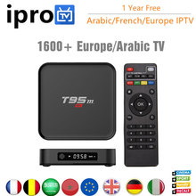 T95M Android IPTV Box 1 Year Iprotv Europe 1500+ Live TV French Arabic IPTV player Amlogic S905 Android 6.0 WiFi Bluetooth 4.0(China)