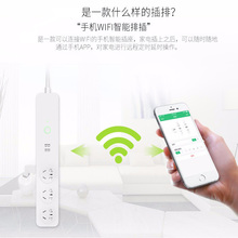 Automatic control of the smart socket for the IOS robot WiFi cell intelligent automation system 3 - export remote control socket(China)