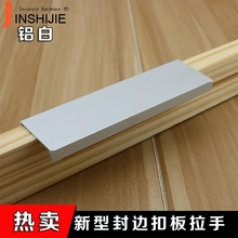 Black invisible handle modern minimalist cabinet door clothing cabinet drawer hardware space aluminum edge drawing handle