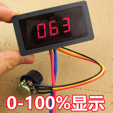 DC 6-30V 12V 24V MAX 5A MOTOR PWM SPEED CONTROLLER WITH DIGITAL DISPLAY
