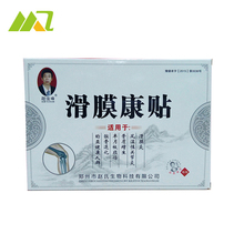 16pcs/lot Chinese Herbs Synovial Plaster Swelling Knee Pain Paste Stickers Pain Relief  Lumbar Disc Affixed Heel Pain Patch
