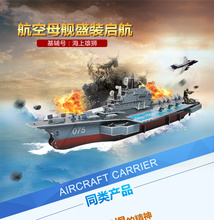 Cubicfun 3D paper models DIY puzzle toy gift Carrier stereo paper puzzle creative warships aircraft models of children's toys