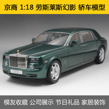 Rolls-Royce Phantom 1:18 car model Toy alloy diecast KYOSHO Extended edition luxury car collection boy gift