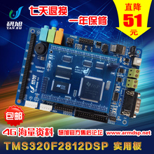 Tms320f2812 development board plate dsp development board f2812