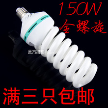 5500k light bulb Photography light bulb 3 pics a set 150w softbox reflective umbrella photographic equipment e27 lamp CD50(China)