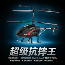 Free Shipping RC helicopter 3.5CH large scale RC Helicopter remote Control plane with led lights gyro shock resistant kids toys