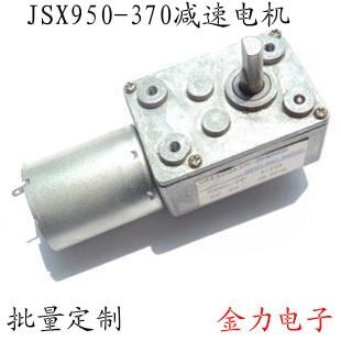 Dc motor jsx950-370 big worm wheel worm gear motor square for dc 12v 9rpm<br><br>Aliexpress