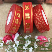 2.5cm ribbon DIY butterfly Qing Xi Fu marriage wedding textile garment accessories wholesale ribbon(China)