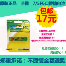 Special offer package Youhao PA gum rechargeable battery MD/CD/ Walkman / tape machine 7/5F6 1.2V Li-ion Cell