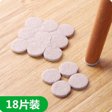 18PCS Oak Furniture Chair Table Leg Self Adhesive Felt Pads Wood Floor Protectors Protect wooden laminate vinyl floors