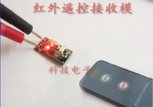 Free Shipping! Infrared remote control receiver module / switch signal independently controlled / IR receiver / decoder output