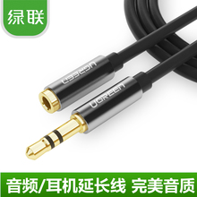 Wholesale Discount Green Alumium Plastic 3.5mm JACK Extention Cable GOLD Stereo Audio M-F