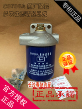fuel Diesel oil water separator assembly for C0708A NL21-131 C0708A-C0191E 480 485 495 Series engines(China)