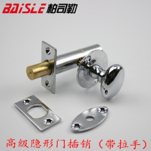 Bai Sile invisible door latch bolt lock bolt with a handle tube wells